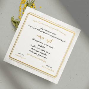הזמנה יאיר